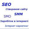 Створення сайту   SEO   Заробіток в інтернеті