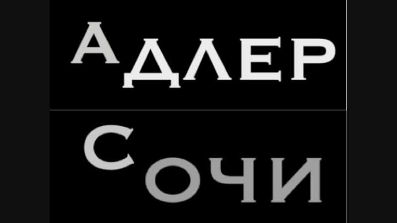 АДЛЕР СОЧИ
