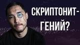 СКРИПТОНИТ - БУДУЩЕЕ РУССКОГО РЭПА 5 ПРИЧИН ПОЧЕМУ
