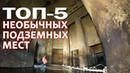 Самые необычные подземные места Рейтинг диггеров UW ТОП 5 удивительных подземелий
