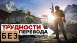 TI 32 - Far Cry 4