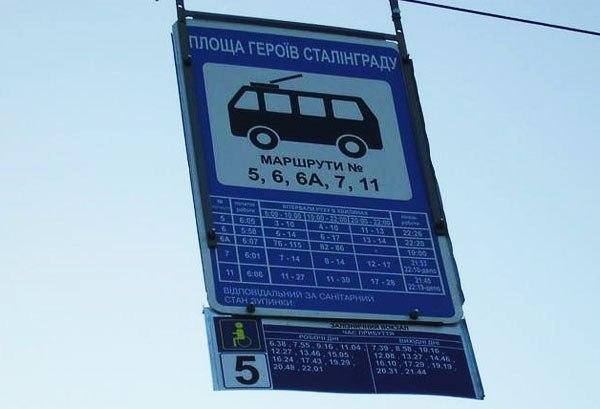 На некоторых троллейбусных остановках Винницы появилось расписание движения низкопольных троллейбусов.