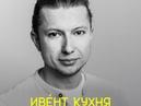 Артём Родичев — организация мероприятий формата TEDx в России на примере TEDxSadovoeRing Ивент Кухня