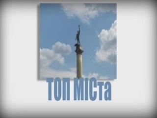 Топ Міста История двух Прометеев