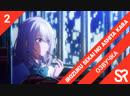 озвучка 2 серия Irozuku Sekai no Ashita kara Из завтрашнего дня разноцветного мира SovetRomantica