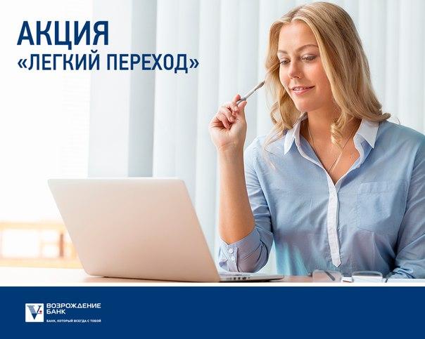 Откройте расчетный счет в банке «Возрождение» и примите участие в акци