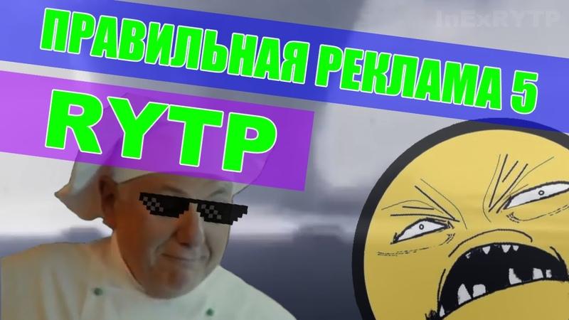 Правильная реклама 5 RYTP Реклама пуп ритп