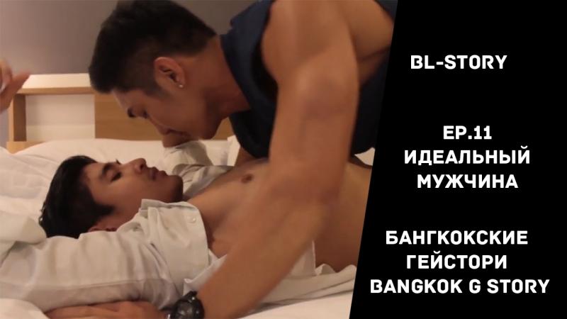 Бангкокские гейстори / Bangkok G Story - 11 Эпизод Идеальный мужчина (русские субтитры)