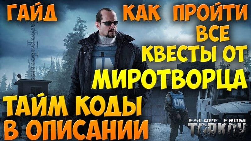 Гайд как пройти все квесты от МИРОТВОРЦА (С ТАЙМ КОДАМИ) Escape From Tarkov