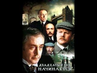 """Фильм """"Приключения Шерлока Холмса и доктора Ватсона: Двадцатый век начинается"""" - смотреть легально и бесплатно онлайн на MEGOGO.NET"""