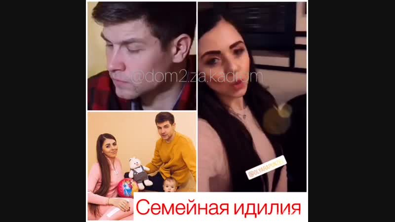 Дмитренко вернулся с Москву , в семье царит полная идиллия