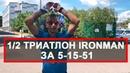 Цель 1 2 железной дистанции IronMan триатлон Трейраннинг Собственник Древмасс Артём Кутянин