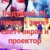"""""""ПРАЗДНИКИ - HOLIDAYS"""" ВЕДУЩИЙ,ТАМАДА, ДИДЖЕЙ"""