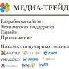 Медиа-Трейд - Разработка сайтов - Кемерово
