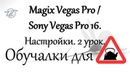 Magix Vegas Pro Sony Vegas Pro 16 Настройки 2 урок