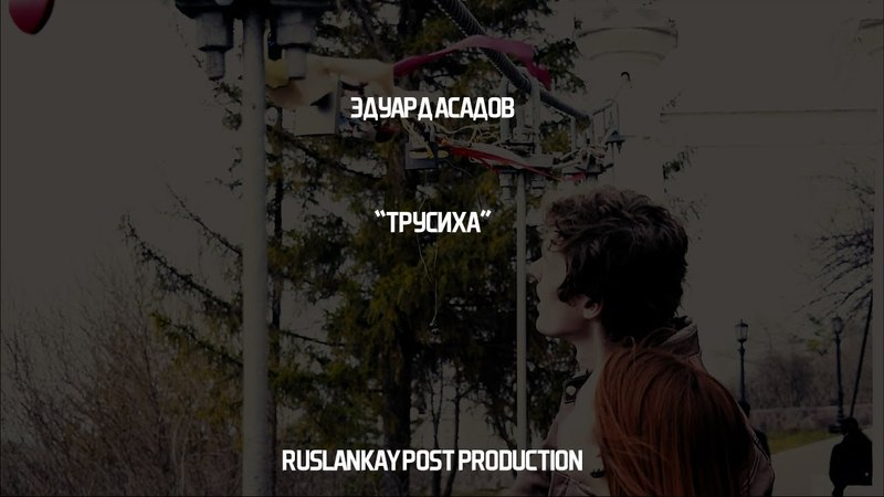 Эдуард Асадов - Трусиха   Сад Салавата Юлаева   ruslankay