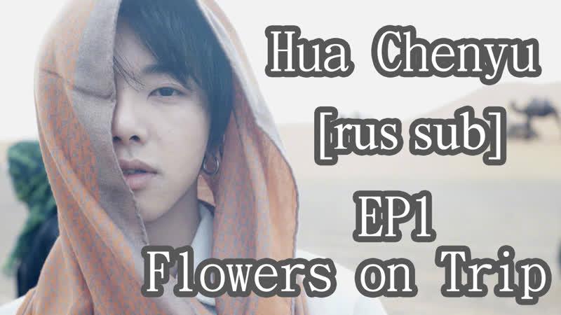 [RUS SUB] Flowers on Trip - Дневник путешественника Hua Chenyu EP1 - Фес, Марокко (03-06-2017)