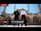 ТИЗЕР | г.Грозный | Интервью с предпринимателями
