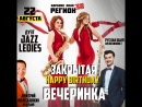 ЗАКРЫТАЯ Happy Birthday ВЕЧЕРИНКА