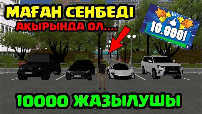 ШОК 1 САҒАТТЫҚ ВИДЕО ✦ 10000 ЖАЗЫЛУШЫ ✦ It's Kazakhstan Role Play MTA
