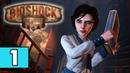 Bioshock Infinite-1 Прибытие в летучий город