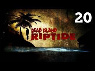Прохождение Dead Island: Riptide - Часть 20 — Народные методы: Грибы / На прокачку: Грязевой насос