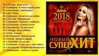 Этот сборник ищут все - НОВЫЙ СУПЕР ХИТ 2018!