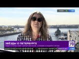 Звезды о Петербурге Сергей Чиграков