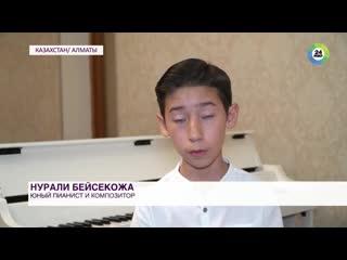 Юный композитор из Казахстана посвятил песню врачам, ведущим борьбу с COVID-19