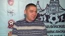 Интервью. ВЯЧЕСЛАВ ШАЛУХИН ( Камаз , чемпион 5 лиги сезона осень 6х6-2018)