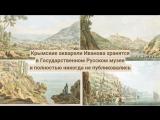 Михаил Матвеевич Иванов (1748-1823) крупнейший русский пейзажист и акварелист конца XVIII начала XIX века