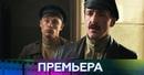 Бывший вор-рецидивист, а ныне начальник уголовного розыска хочет навести порядок в городе. «Ростов» — премьера — скоро на НТВ