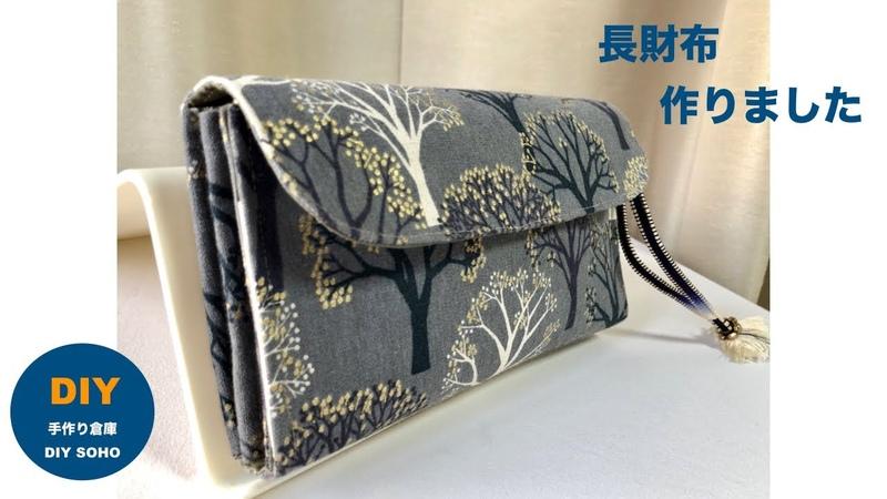 DIY 長財布 Functional wallet tutorial 深め ファスナ-ポケット2つ