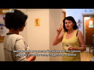 Урок йоги на жестовом языке. С субтитрами