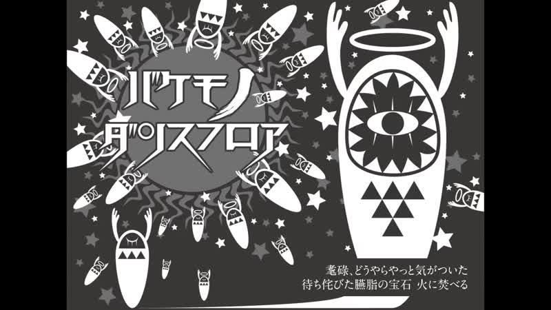 【MMD】Hatsune Miku ✖  Monster dance floor  Япония japan Anime MAD VOCALOID HATSUNE_MIKU