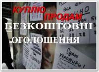 Безкоштовні Оголошення, 21 мая 1998, Москва, id186187760