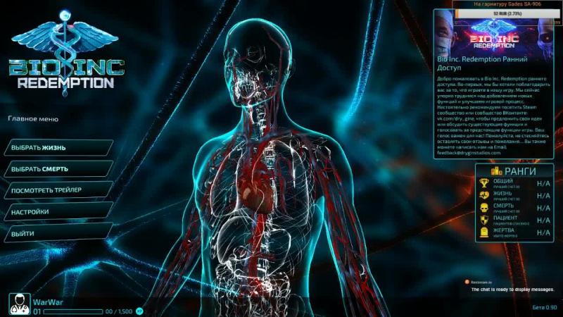 [Bio Inc. Redemption] Доктор... Смерть?