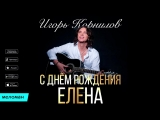 Игорь Корнилов С Дне