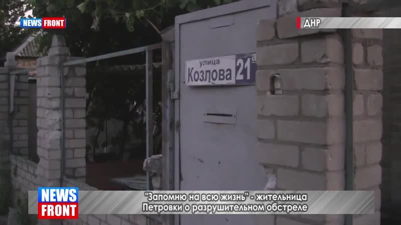 Запомню на всю жизнь: жительница Петровки о разрушительном обстреле ВСУ.
