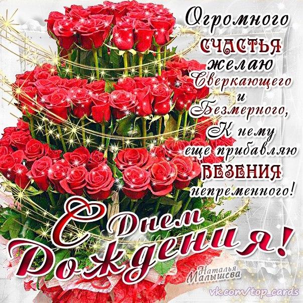 Поздравления с днем рождения желаю счастья радости желаю