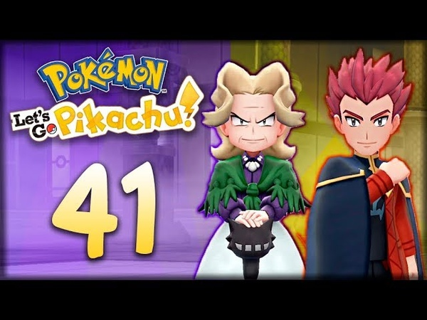АГАТА и ЛАНС ЭЛИТНАЯ ЧЕТВЕРКА Pokemon Let's Go Pikachu 41 Прохождение ПОКЕМОНЫ