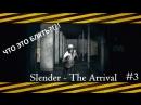 Slender - The Arrival_Прохождение_№3