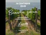 Эногастрономический ужин с винами России «Usadba Divnomorskoe» в ресторане «Юность»☀