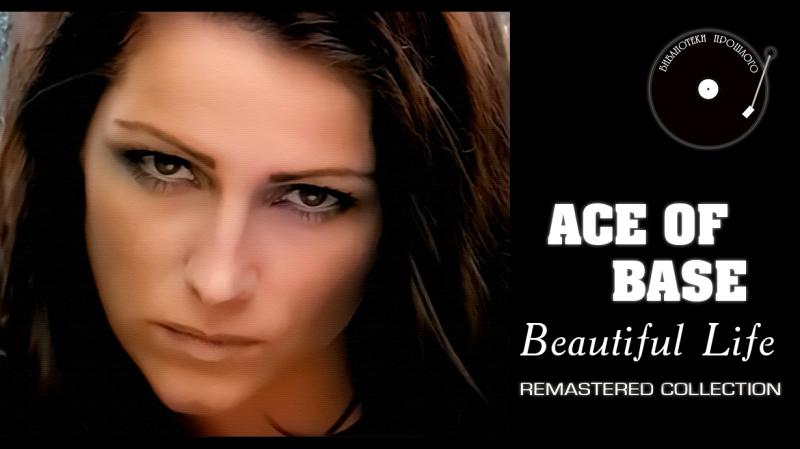 Ace Of Base Beautiful Life БП Remastered 2018