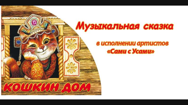 Музыкальная сказка «Кошкин Дом»