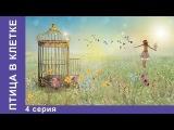 Птица в клетке 4 серия