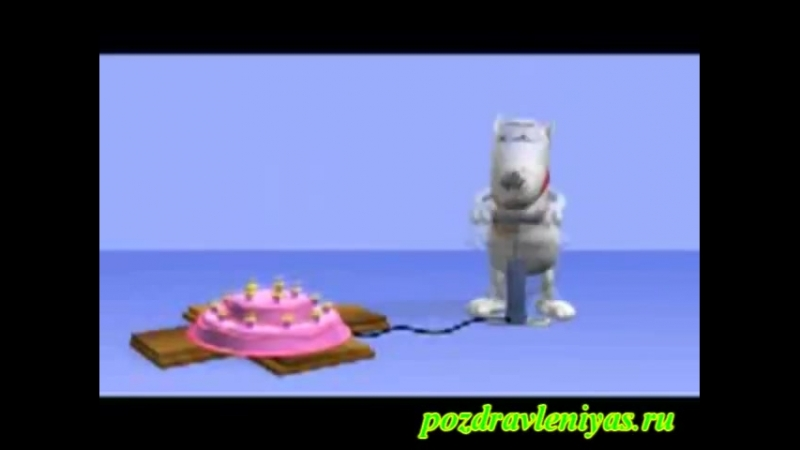 Смешное поздравление С днем рождения_HIGH.mp4