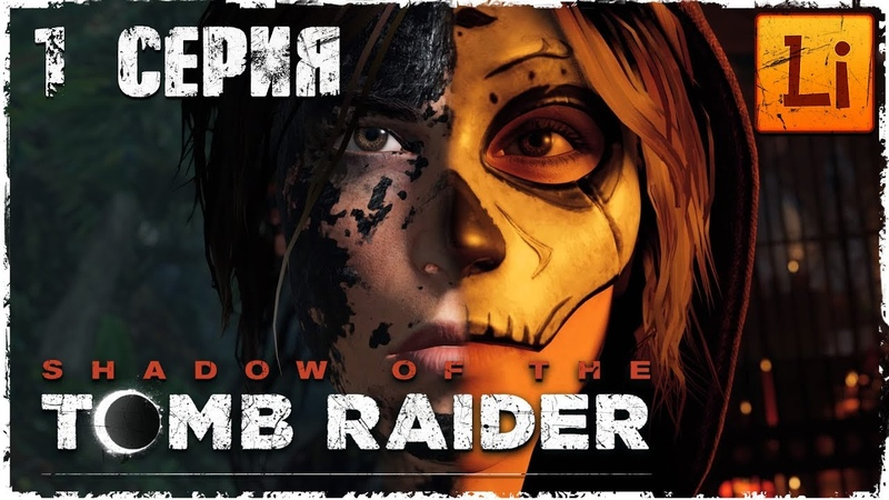 Серия 1 Ключ богини Чак Шель Shadow of the Tomb Raider прохождение стрим