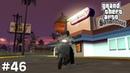 Grand Theft Auto San Andreas Прохождение ▪ РЕЖИМ РАДИОМОЛЧАНИЯ ▪ 46