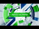 Место встречи   Новые украинские сенсации?!   19.06.2018